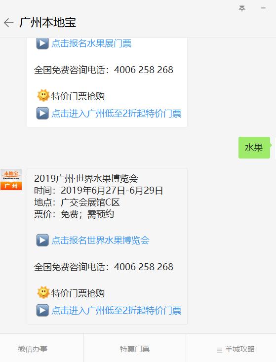 2019年广州世界水果博览会时间、地址一览