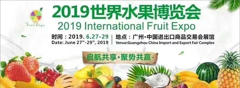 广州世界水果博览会在哪举办?2019世界水果博览会地址