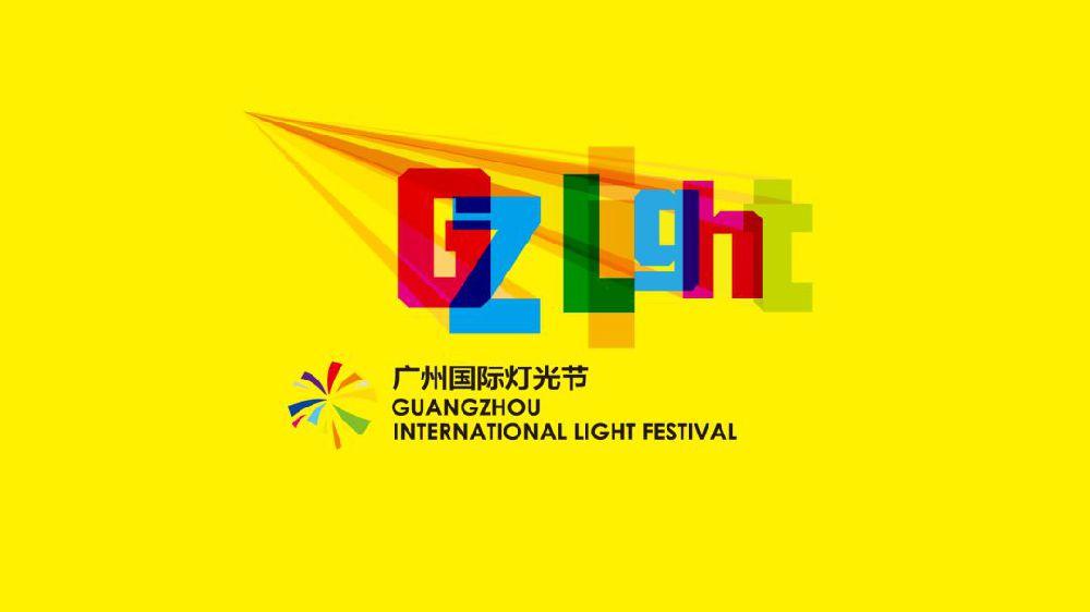 2019广州国际灯光节吉祥物投票活动