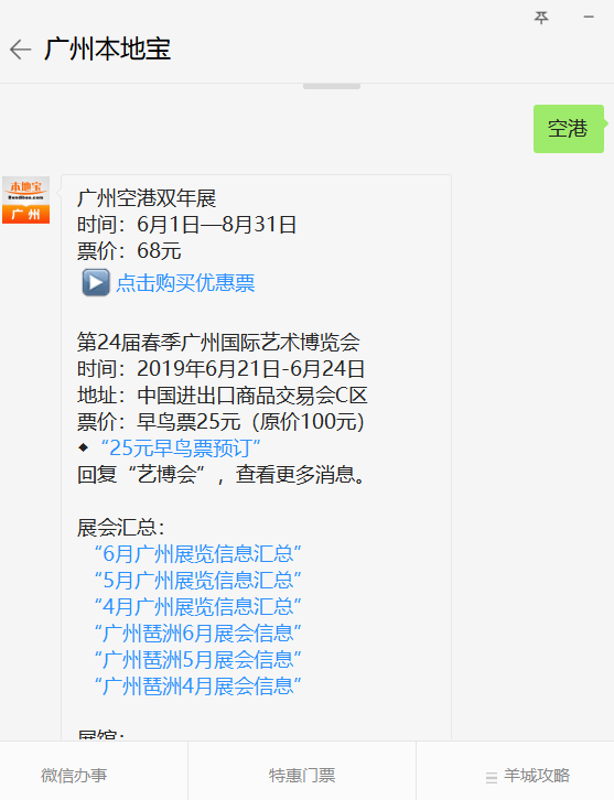 2019广州空港双年展门票多少钱?在哪里买票?