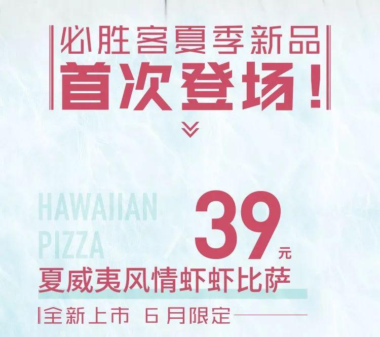 必胜客   6月美食星期一二三活动(6.3-6.30)