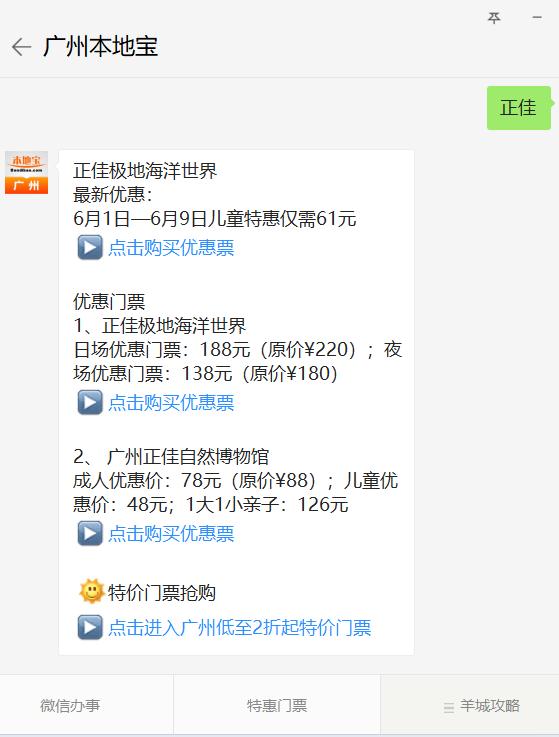 2019广州正佳极地海洋世界儿童半价优惠,仅需61元