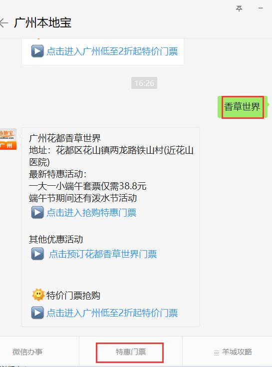 2019年6月广州花都香草世界门票多少钱?