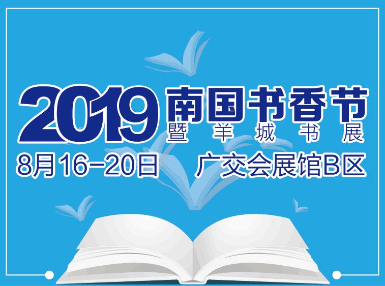 2019年广州南国书香节活动时间、地点一览