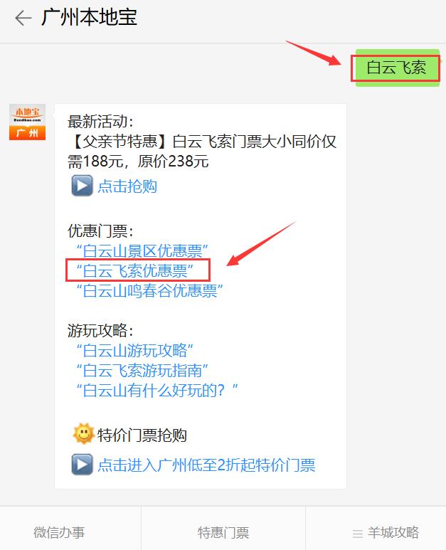 2019广州白云飞索多少钱?白云飞索在哪可以玩?