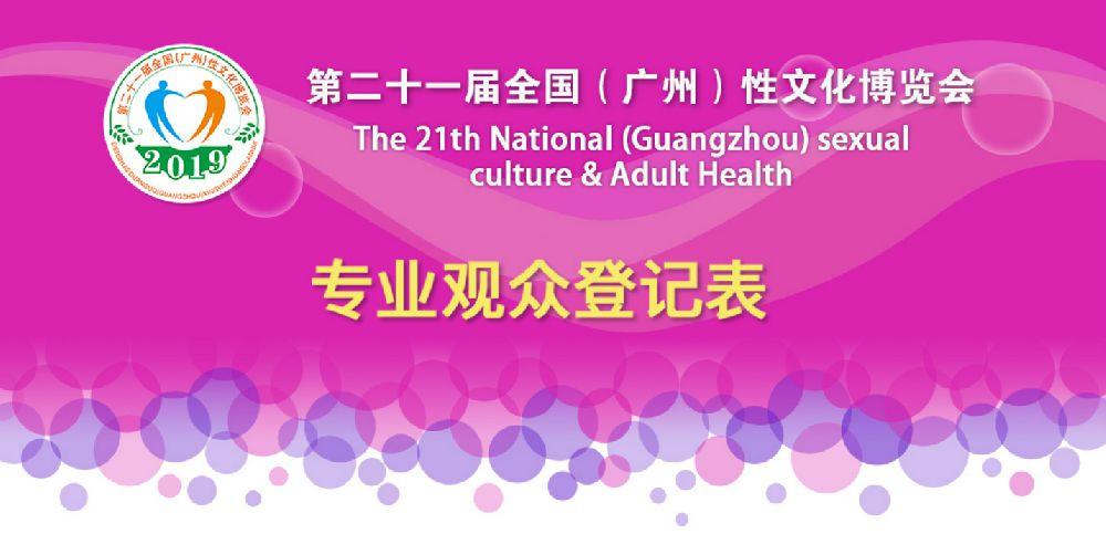 2019广州性文化节免费门票预约入口