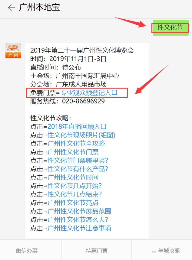 2019广州性文化节最新消息 专业观众预登记可免费入场