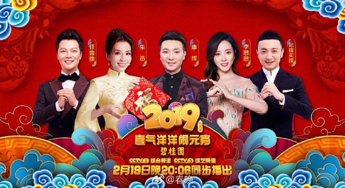 2014年正月十五晚会_2019央视元宵晚会主持人阵容官宣版公布- 广州本地宝