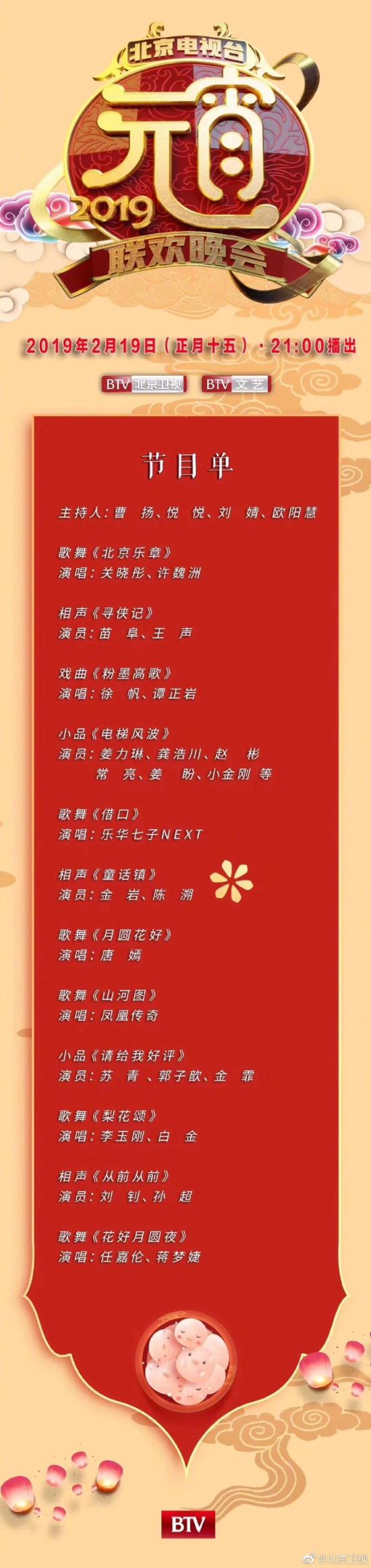 2019北京卫视元宵晚会节目单官方版