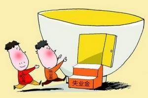 鹤壁失业人员待遇申领流程