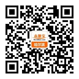 哈尔滨高速路况查询方法(详细版)