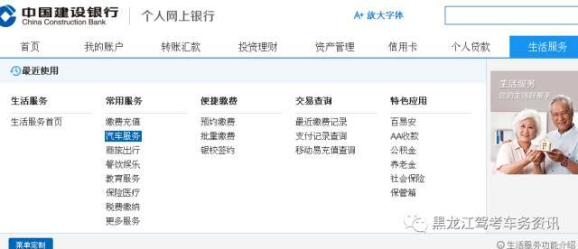 哈尔滨网上车管所交通违法处理缴费图解我们还是以建设银行网银