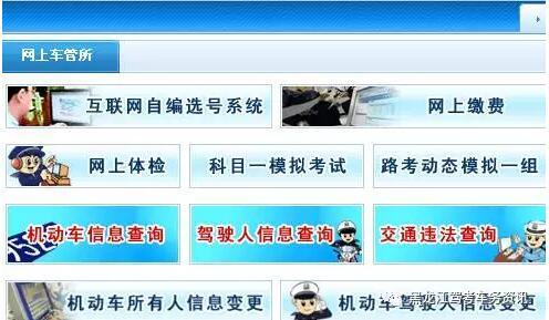哈尔滨交通违章处理新平台操作详解
