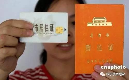 哈尔滨电子居住证申请