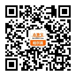 2017哈尔滨停水通知(持续更新)