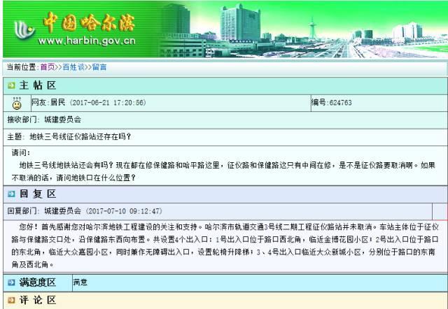 哈尔滨地铁3号线最新消息(线路图 站点 通车时间)