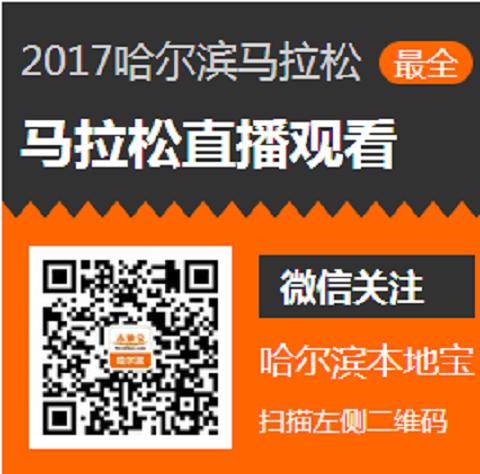 2017哈尔滨马拉松检录时间及检录地点