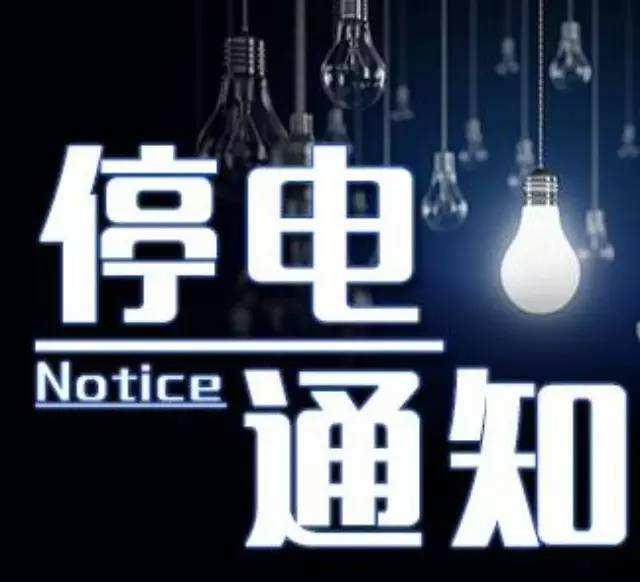 2017哈尔滨停电最新消息