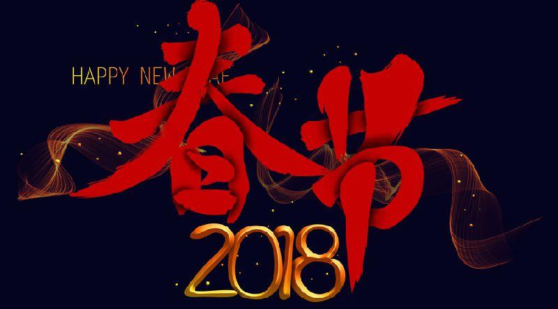 2018哈尔滨春节活动汇总(持续更新)
