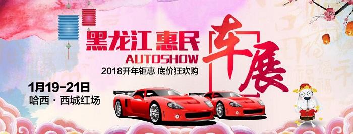 2018黑龙江惠民车展时间、地点、门票