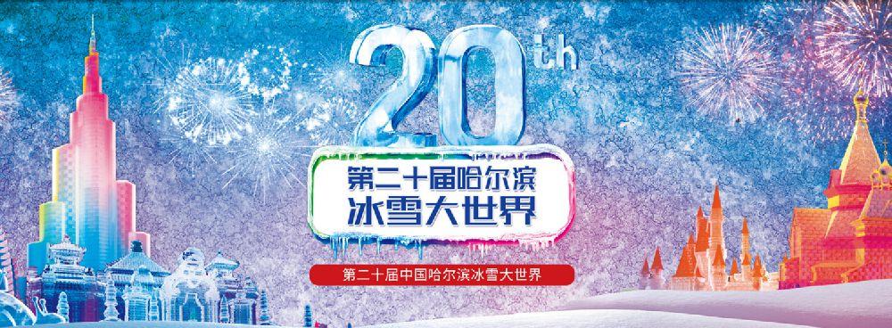 2019哈尔滨冰雪大世界开放时间及价格一览