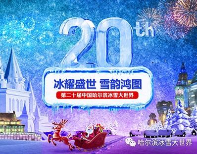 2019哈尔滨冰雪大世界门票价格