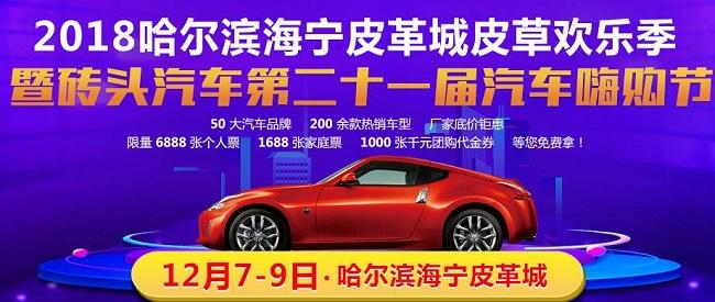 2018哈尔滨海宁皮革城汽车嗨购节时间、免费门票