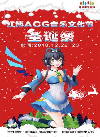 2018哈尔滨红博ACG音乐文化节圣诞祭时间、地点、门票