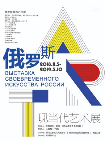 2018哈尔滨俄罗斯现当代艺术展时间、票价、亮点