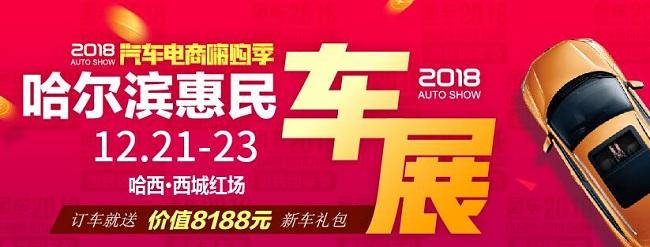 2018哈尔滨汽车电商嗨购季惠民车展时间、地点、门票