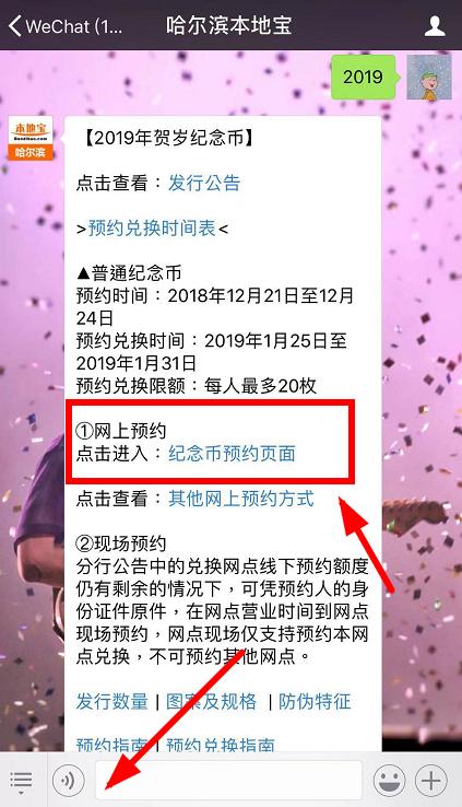 2019贺岁普通纪念币哈尔滨现场兑换指南