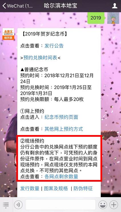 2019賀歲普通紀念幣哈爾濱現場兌換余額查詢方式