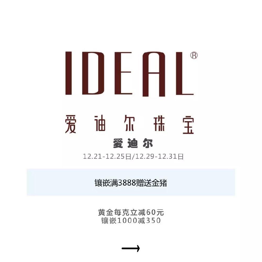 2019哈尔滨元旦商场打折活动汇总(持续更新)