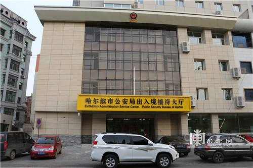 哈尔滨公安出入境窗口端午节期间开辟办证绿色通道