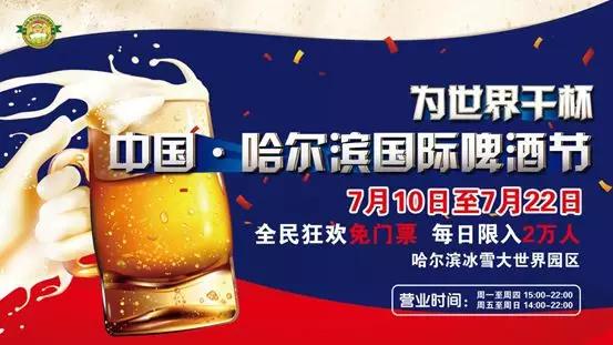 2018哈尔滨国际啤酒节游玩攻略(时间、门票、活动亮点)