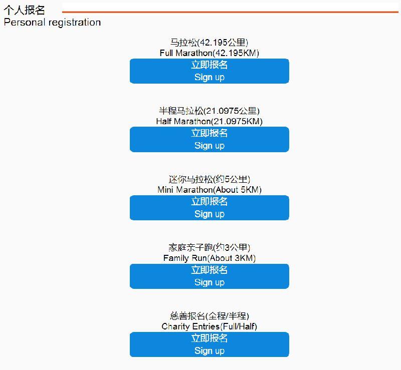 2018哈尔滨国际马拉松报名流程