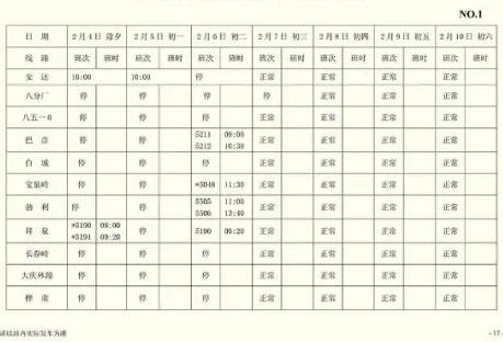 2019哈爾濱南崗客運站春節班次表