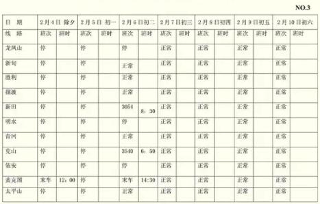 2019哈爾濱三棵樹客運站春節發車時刻表(時間、目的地)