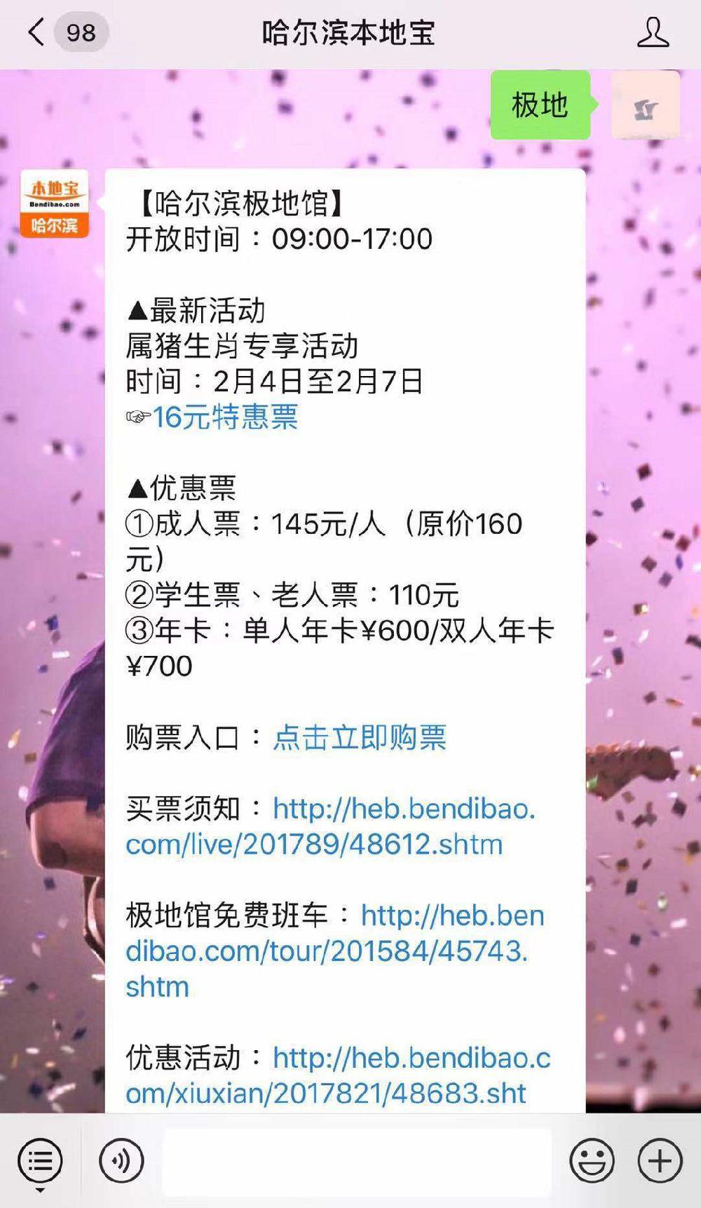 2019哈尔滨春节景区优惠活动汇总(时间 购票入口)