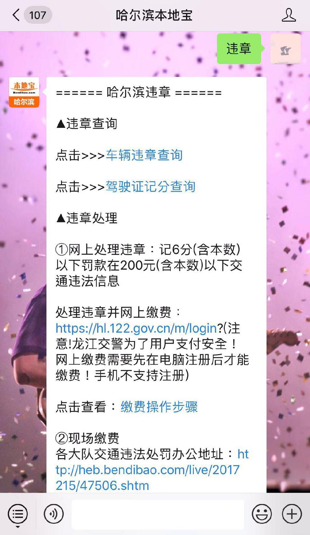 2019哈尔滨交警部门春节延时对外办公(附服务安排表)