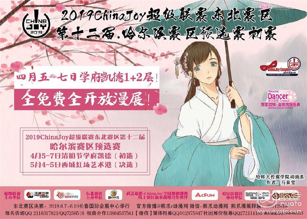 2019哈爾濱清明節漫展活動匯總(持續更新)