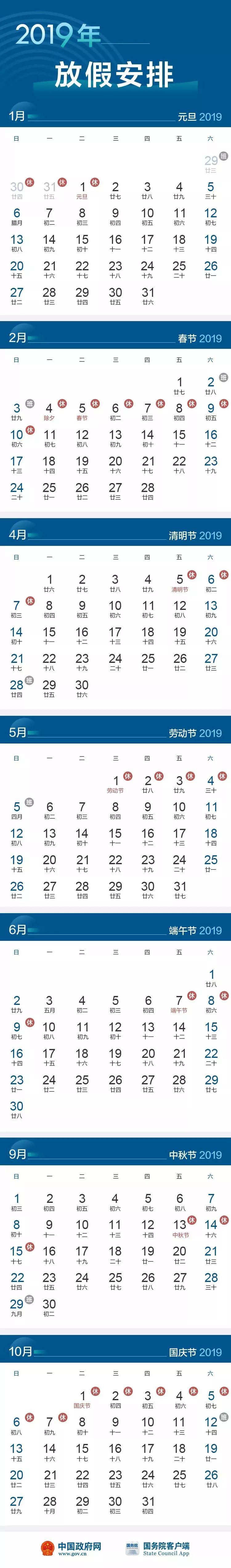 2019五一劳动节放假时间(最新版)