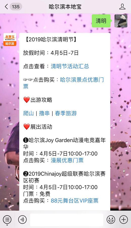 2019哈尔滨清明节民政局便民服务一览