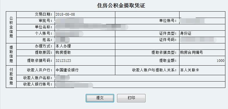 北京住房公积金网