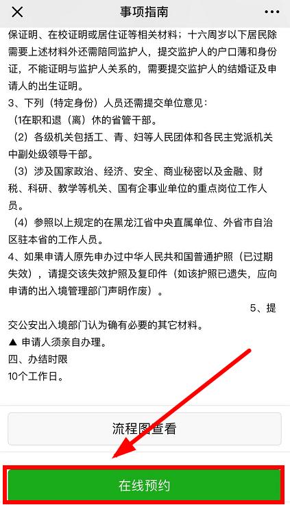 哈尔滨网上预约护照办理流程