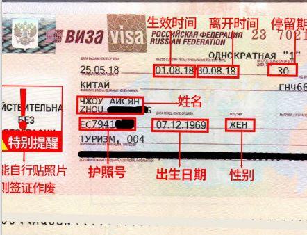 哈尔滨办俄罗斯签证要去哪办理?