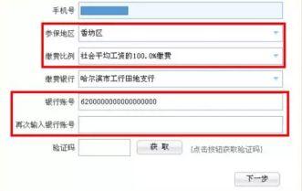 哈尔滨养老保险个人补缴网上办理流程(官网、APP)