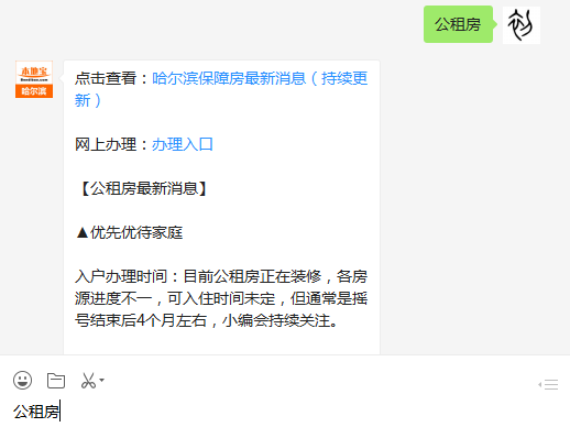2019哈尔滨公租房申请材料有哪些