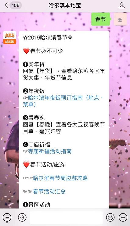2019哈尔滨春节营业餐厅时间 地址 电话一览