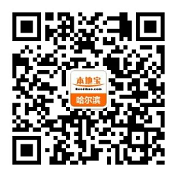 2019哈爾濱春節活動匯總(持續更新)